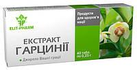 Гарцинии экстракт №40 ускоряет обмен веществ, сжигает жиры для быстрого похудения