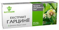 Гарцинии экстракт №80 ускоряет обмен веществ, сжигает жиры для быстрого похудения