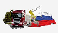 ГРУЗОВЫЕ ПЕРЕВОЗКИ из любого города Украины в любой город России