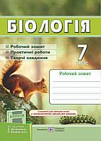 Робочий зошит. Біологія. 7 клас. (до підр. Остапченко Л.).