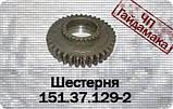 Шестерня заднього ходу КПП Т-150 151.37.129-1, фото 2