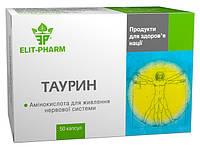 """Препараты для улучшения зрения """"Таурин"""" при катаракте, травме роговицы, глаукоме"""