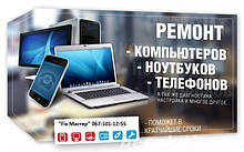 """Запчасти, Инструмент, Ремонт -""""Смартфонов, Ноутбуков"""""""