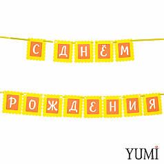 Декор: Гирлянда ажурная желто-оранжевая С ДНЕМ РОЖДЕНИЯ