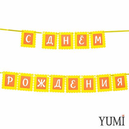 Декор: Гирлянда ажурная желто-оранжевая С ДНЕМ РОЖДЕНИЯ, фото 2