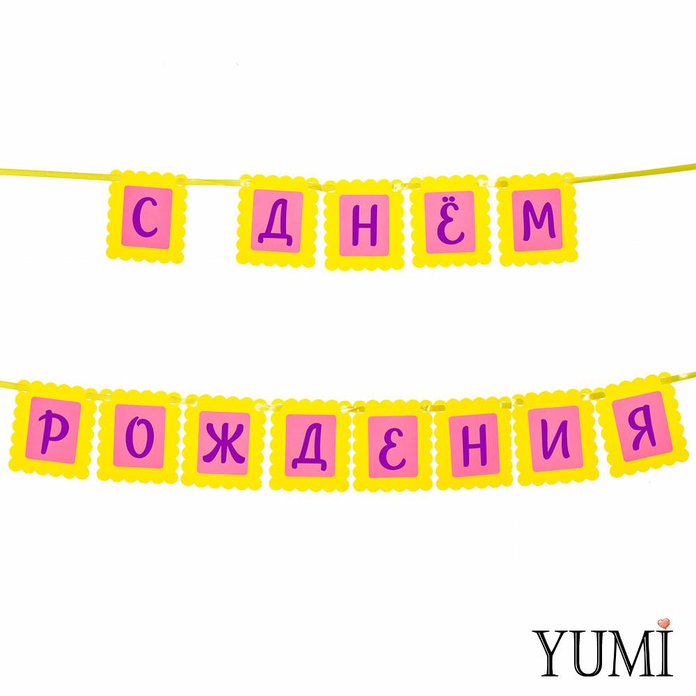 Декор: Гирлянда ажурная желто-розовая С ДНЕМ РОЖДЕНИЯ