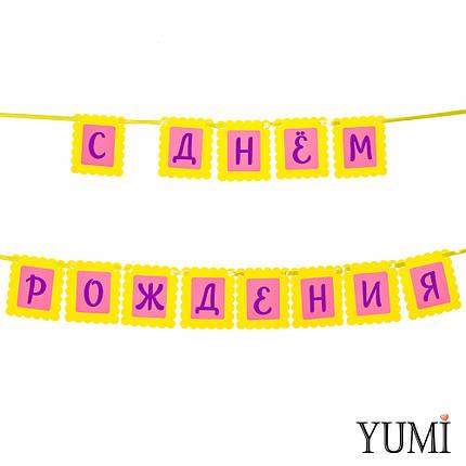 Декор: Гирлянда ажурная желто-розовая С ДНЕМ РОЖДЕНИЯ, фото 2