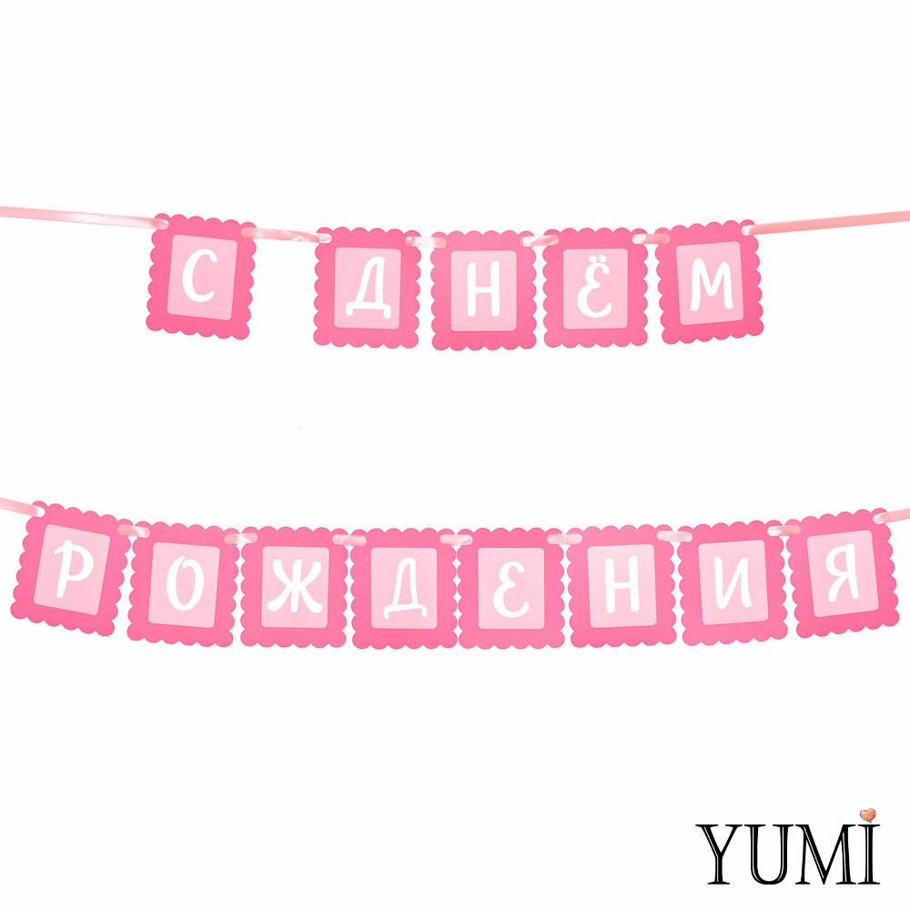 Декор: Гирлянда ажурная розовая С ДНЕМ РОЖДЕНИЯ