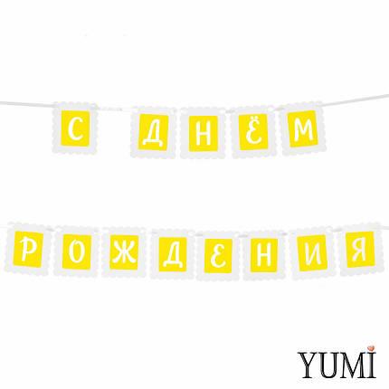Декор: Гирлянда ажурная желто-белая С ДНЕМ РОЖДЕНИЯ, фото 2