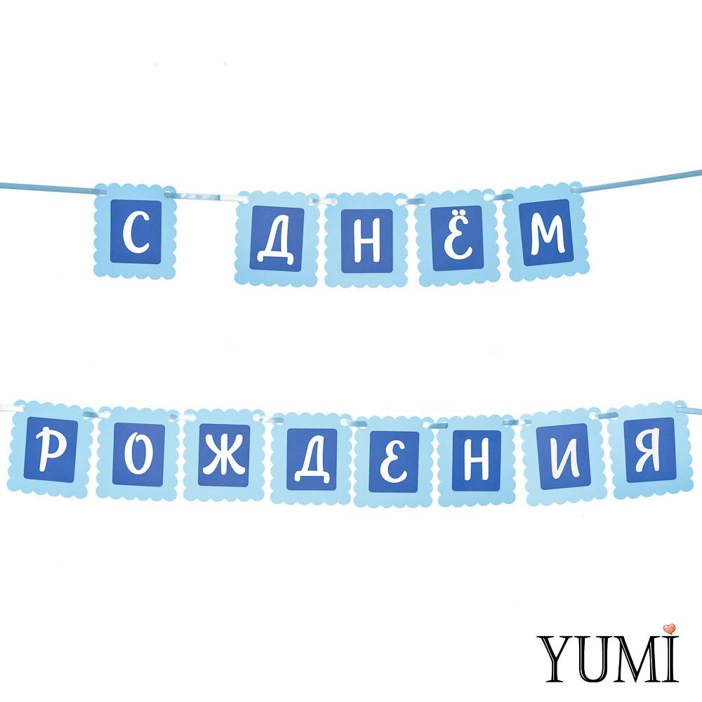 Декор: Гирлянда ажурная сине-голубая С ДНЕМ РОЖДЕНИЯ