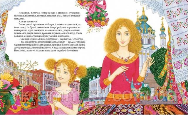 Київські казки. Автор Зірка Мензатюк, купить книгу с доставкой в Киев, Украина