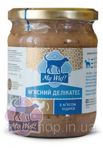 My Wuf! Мясной деликатес для собак с мясом индюка 500 г
