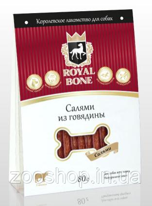 Royal Bone салями из говядины