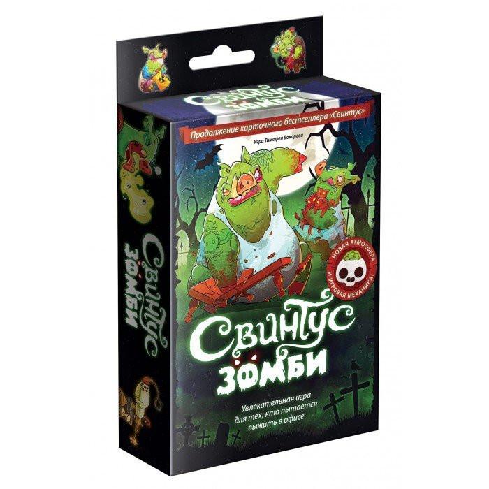 Свинтус Зомби настольная игра