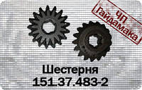 151.37.483-2Шестерня z=17 КПП Т-150