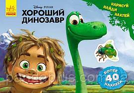 "Гр Книга ""Нарисуй, найди, наклей. Хороший Динозавр"" (Р) (20) ЛП923003Р ""RANOK"""