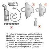 Набір для інгаляції № 1 для інгалятора LD, фото 2