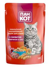 Паучи для кішок Пан Кіт Яловичина в соусі 100 г