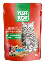 Паучи для кішок Пан Кіт Свійський птах з овочами 100 г