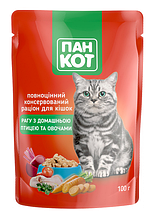 Паучи для кошек Пан Кот Домашняя птица с овощами 100 г