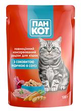 Паучи для кішок Пан Кіт Індичка в соусі 100 г