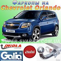 Фаркоп Chevrolet Orlando (прицепное Шевроле Орландо), фото 1