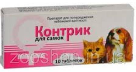 Контрик Лорі для кошек 10 таблеток