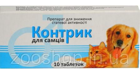 Контрик Лорі для самцов 10 таблеток