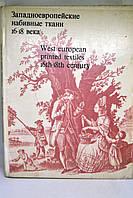 """Книга: """"Западноевропейские набивные ткани 16-18 века. Собрание Государственного Эрмитажа"""""""