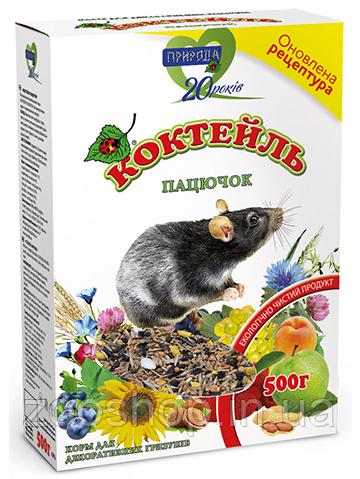 Корм Коктейль «Крыска»