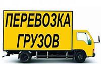 Грузоперевозки по Киеву и области