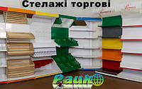 Обладнання торговими стелажами магазину в м.Долинська.