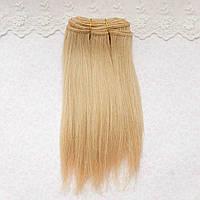 Коза натуральная остевая, трессы для кукольных волос, длина 16-18 см - теплый блонд, метр