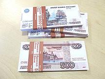 Деньги сувенир 500 рублей