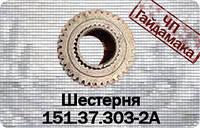 151.37.303-2АШестерня z=37 КПП т-150