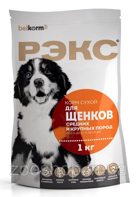 Рэкс Корм сухой для щенков средних и крупных пород от 2-х до 12 месяцев 10 кг