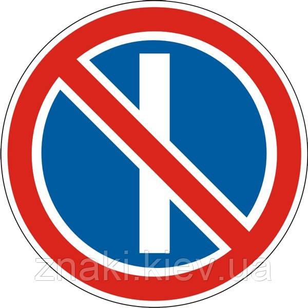 Запрещающие знаки — 3.36 Стоянка запрещена по нечетным числам месяца, дорожные знаки