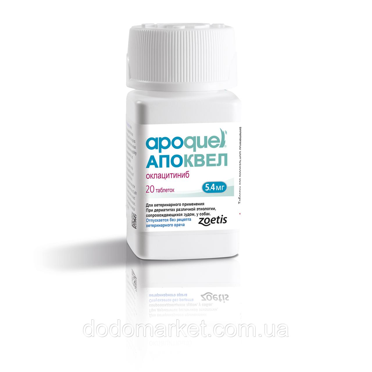 Апоквель Apoquel 5,4 мг  20 таблеток