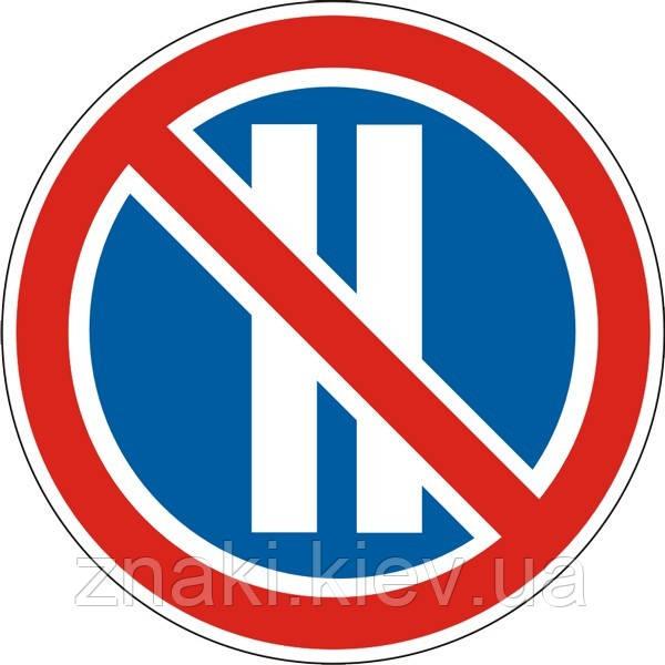 Запрещающие знаки — 3.37 Стоянка запрещена по четным числам месяца, дорожные знаки