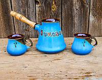 """Набір кавовий """"Буковель""""(турка 350 мл. з двома горнятками) блакитний"""