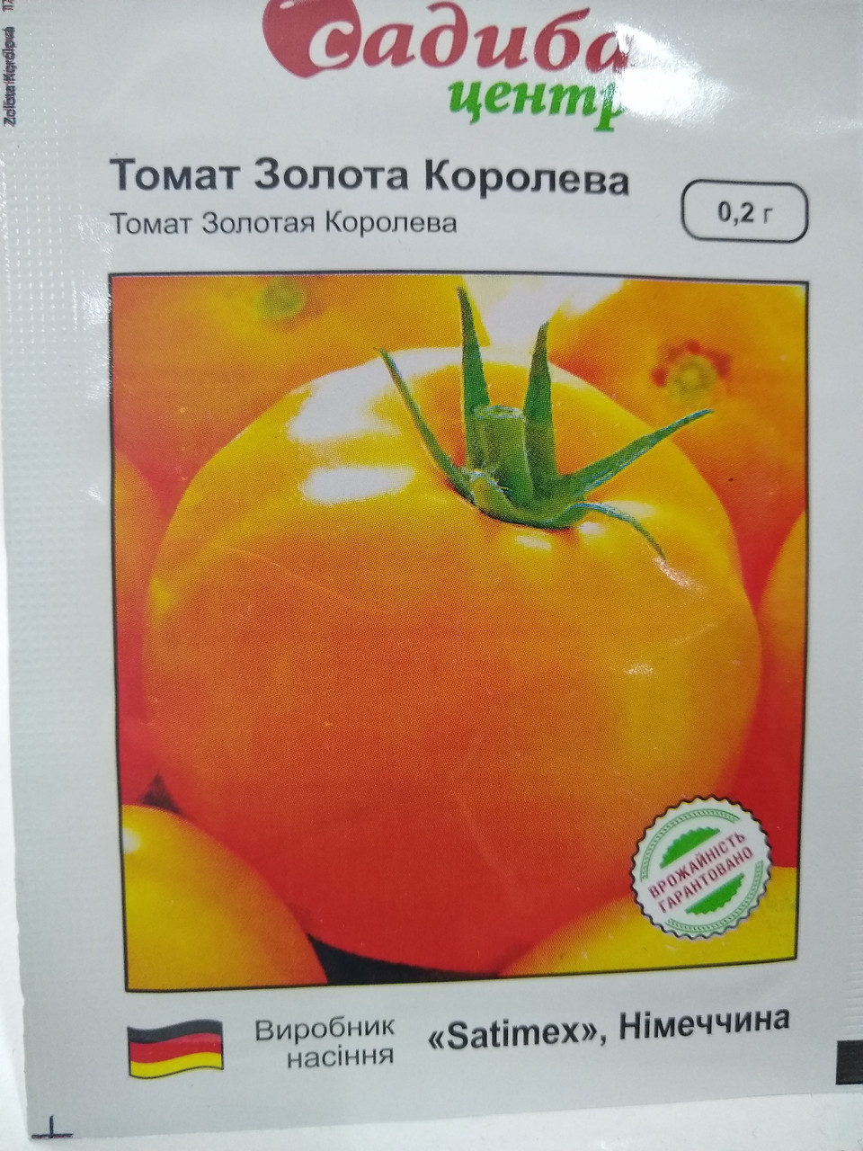 """Томат Золотая королева 0.2 г """"Satimex"""", Германия"""