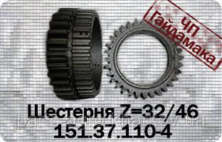 151.37.110-4Шестерня z=32×46 КПП Т-150