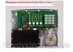 Пожарная сигнализация Тирас-4П  на 4 охранных зоны подключения датчиков