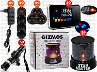 6пр. Ночник-проектор звездного неба Star Master Dream в наборе(удлинитель,тройник,часы ds-8190,б/п,bl-8628)