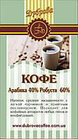 Кофе Арабика 40% Робуста 60%