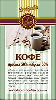 Кофе  Арабика 50% Робуста 50%