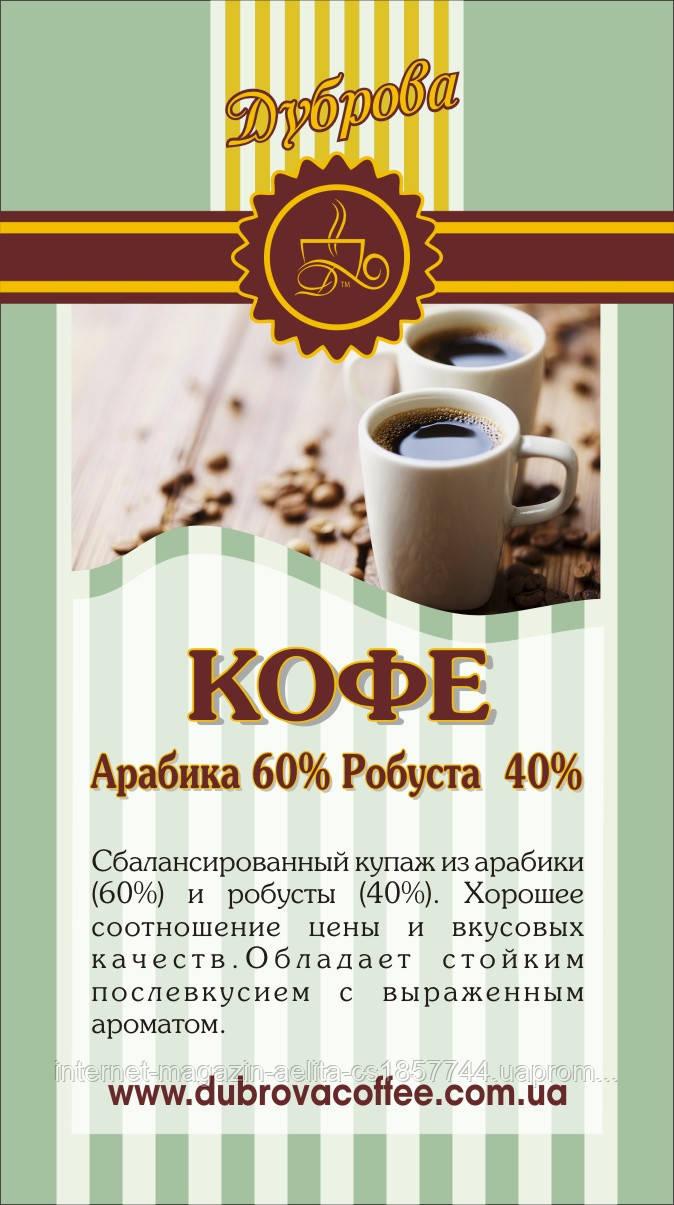 Кава Арабіка 60% Робуста 40%