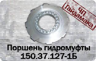 150.37.127-1БПоршень гідромуфти алюмінієвий КПП Т-150