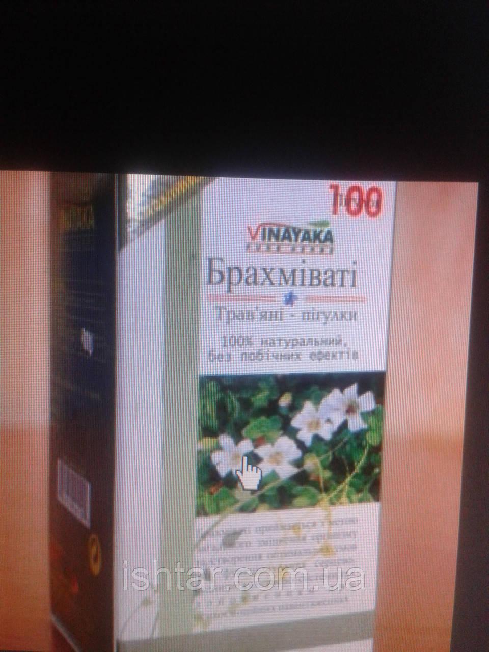Брахмивати  Винаяка, 100 таблеток