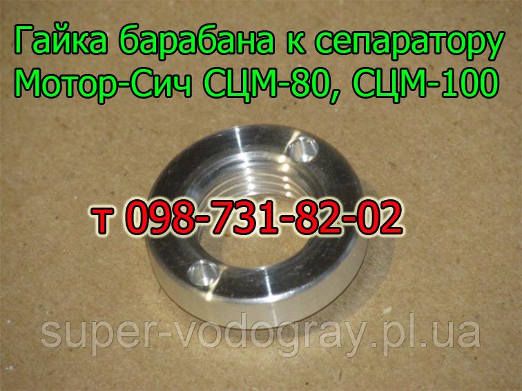 Гайка барабана до сепаратора Мотор-Січ СЦМ-80, СНМ-100